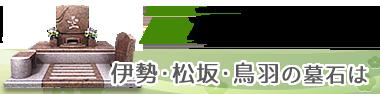 伊勢・松阪・鳥羽の墓石は、石八石材(いしやせきざい)
